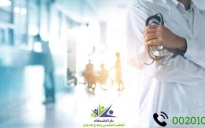 افضل مراكز علاج الادمان فى مصر 2021