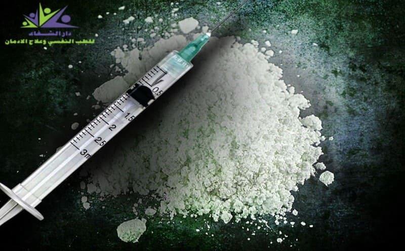 ماذا يفعل مخدر الهيروين في جسمك؟