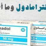 أضرار الترامادول 9 أخطرها تلف الكبد والكلى