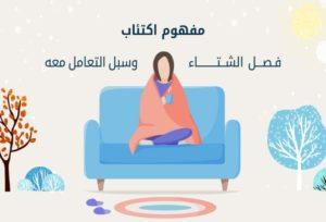 ما هو اكتئاب الشتاء؟