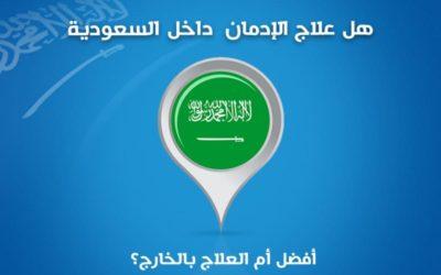 مراكز علاج الإدمان بالسعودية