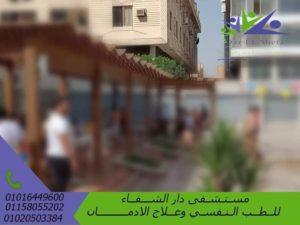 مصحات علاج الادمان في قطر